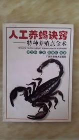 人工养蝎诀窍——特种养殖点金术