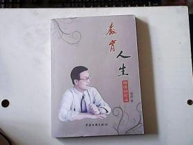 教育人生:傅庚回忆录 【作者傅庚签名赠本】