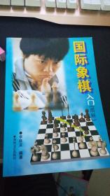 国际象棋入门:图解