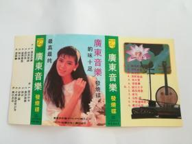 老磁带皮:广东音乐发烧碟<3089-8>