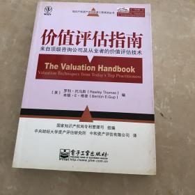 价值评估指南:来自顶级咨询公司及从业者的价值评估技术
