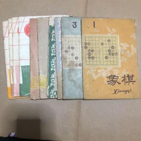 象棋1960.1、3、4、5、8、9 +1994.1、3、5、6  十册合售