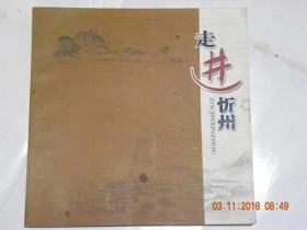 走进忻州(2009年)