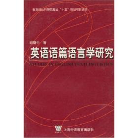 英语语篇语言学研究
