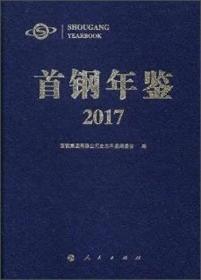 首钢年鉴:2017
