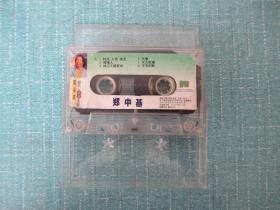 磁带: 郑中基