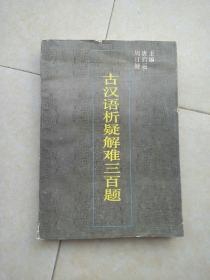 《古汉语析疑解难三百题》