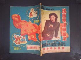 培英毛线编结法(1947)
