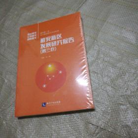 雄安新区发展研究报告(第三卷)【未拆封】