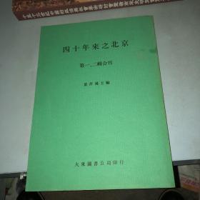 四十年来之北京 第一、二辑合刊