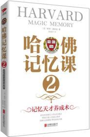 哈佛记忆课:记忆天才养成术+过目不忘训练法(全2册)(原书号)