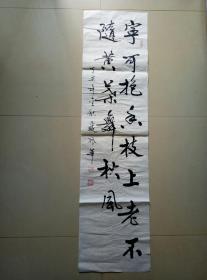 陕西老辈名家严振华书法