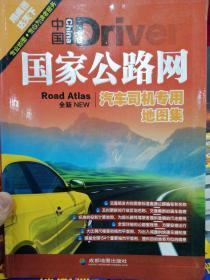 中国国家公路网汽车司机专用地图集