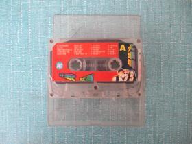 磁带: 好歌 的士高 大串烧