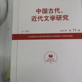 中国古代、近代文学研究 2018年第11期