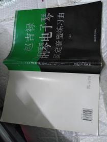 赵吉禄 钢琴电子琴固定音型练习曲   上册