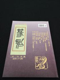 篆刻季刊2013第3期