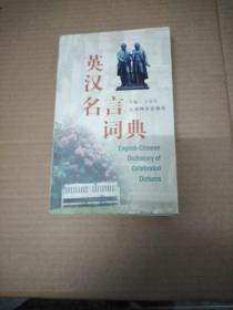 英汉名言词典