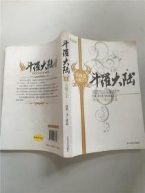 斗罗大陆. 第四卷, 大地之王.