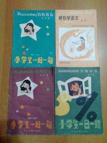 4册合售:小学生一日一句(阅读·思考 五年级+四年级)、小学生一日一题(数学 五年级)、帮你学语文(五年制小学第九册)