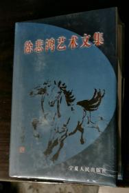 徐悲鸿艺术文集