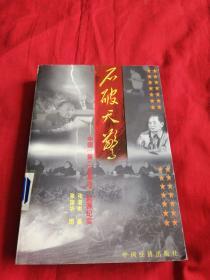 """石破天惊:中国""""第二次革命""""起源纪实"""