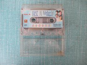 磁带: 东方新歌新登