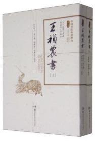 王祯农书 (上下)