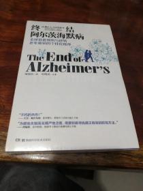 终结阿尔茨海默病