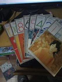 富春江画报(1987年全年缺3.7.9.11)8本合售