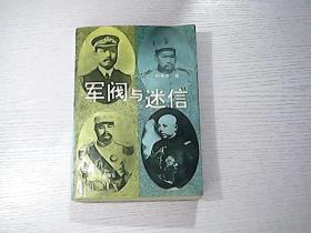 军阀与迷信(作者刘秉荣签名)