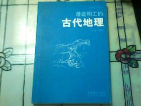 中国科技百科之五---潜迹明工的古代地理