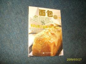 面包秀创意(铜版彩印)