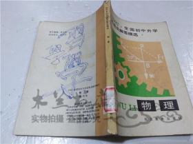 1987 全国初中升学试题及解答精选 物理 柳明 延边教育出版社 1987年12月 32开平装