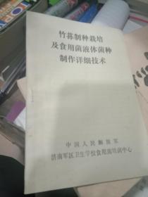 《竹荪制种栽培及食用菌液体菌种制作详细技术》1988印