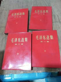 毛泽东选集(第一卷至第四卷)