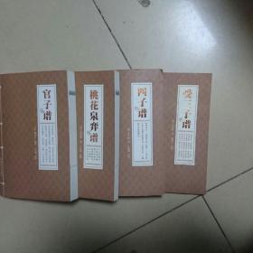 明清古棋谱(全四册)