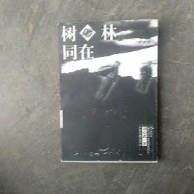 刘心武,树与林同在(300付黑白历史图片)