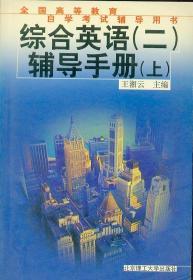 全国高等教育自学考试辅导用书 综合英语 二 辅导用册 上册 北京理工大学出版社