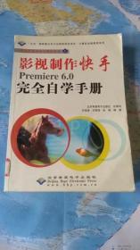 影视制作快手Premiere 6.0完全自学手册
