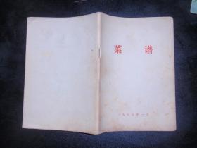 菜谱1977年出版 北方老菜谱 060725--
