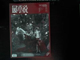最小说 2010.2