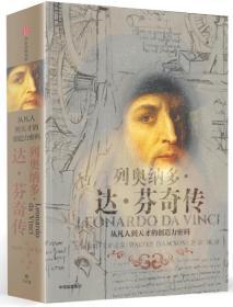 列奥纳多·达·芬奇传:从凡人到天才的创造力密码