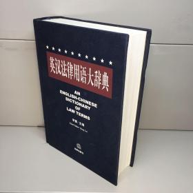 英汉法律用语大辞典 【精装、品好】【一版一印 9品-95品+++ 正版现货 自然旧 多图拍摄 看图下单】