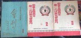 中华全国青年第一次代表大会会刊(1.2.3    三本合售)