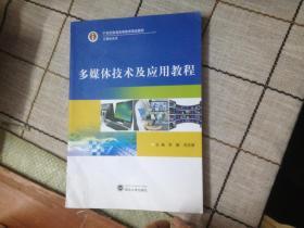 多媒体技术及应用教程