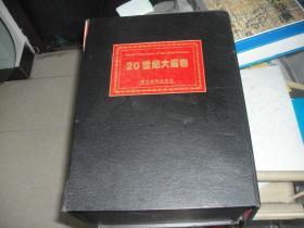 20世纪大画卷(彩色铜版纸.共6册附光盘10张) 外盒八五品,书九五品,重量9公斤多
