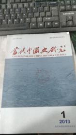 当代中国史研究2013年1期