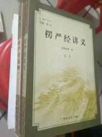 楞严经讲义(上,下)