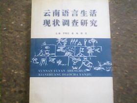云南语言生活现状调查研究